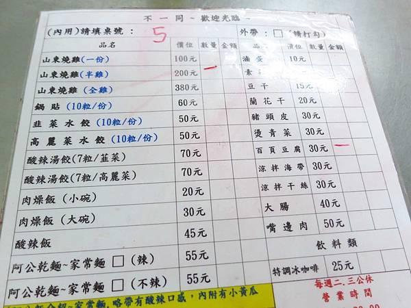 【台北】不一同-超大份量又便宜的山東燒雞