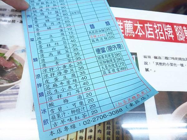 【台北】大鼎豬血湯-甜而不膩的美味魯肉飯