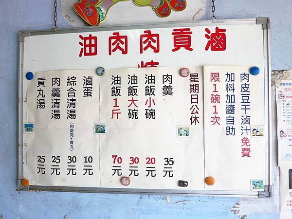 【台北】社子六段油飯-20元超便宜的魯肉油飯