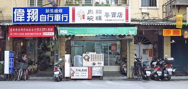 【新莊】米工坊肉粽碗粿專賣店-滿滿餡料的古早美味