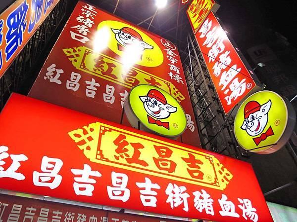 【三重】紅昌吉昌吉街豬血湯-份量大碗又美味的魯肉飯