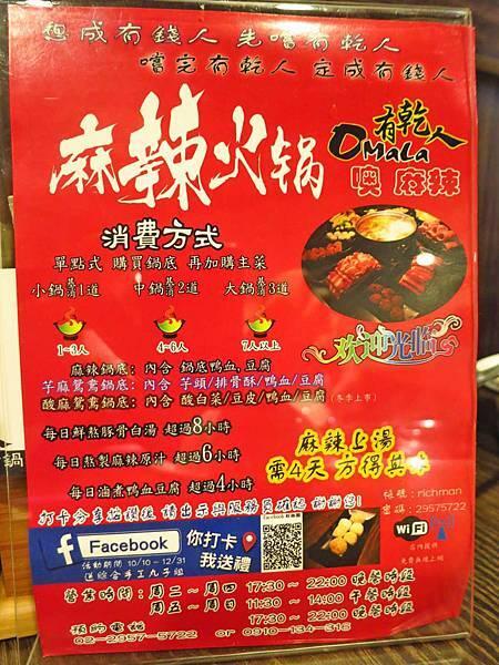 【板橋】有乾人鴛鴦麻辣火鍋-巷弄隱藏版的食材大份量麻辣火鍋