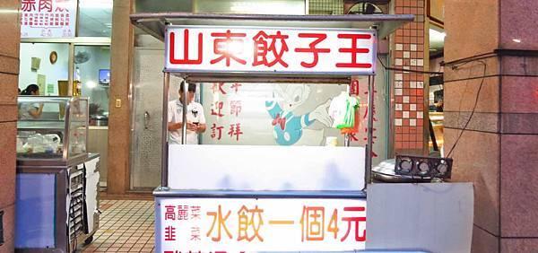 【三重】山東餃子王-好吃的現包水餃