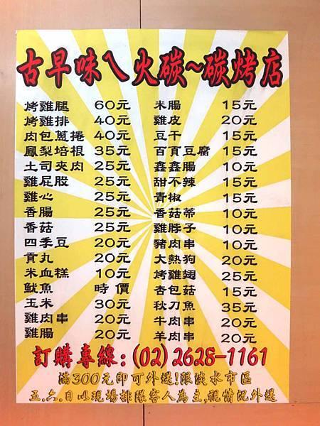 【淡水美食】古早味ㄟ火碳-一吃會愛上的10元的豬肉串20元蔬菜
