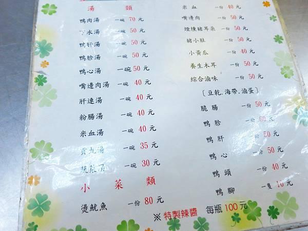 【桃園】川鵝肉-宵夜美食店家