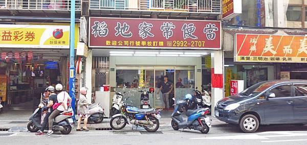 【新莊】稻地家常便當-70元就能吃到8兩重大雞腿便當