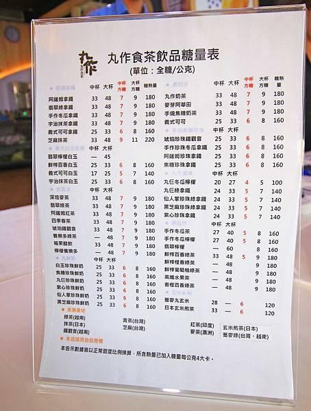 【新竹美食】丸作職人現做珍珠-全台獨創蕎麥珍珠