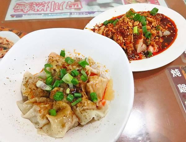 【台北美食】天府麵庄-麻而不辣吃了會想再吃的口水雞