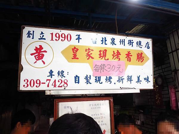 【台北美食】(黃)皇家現烤香腸+蚵仔麵線+佳鑫金桔檸檬