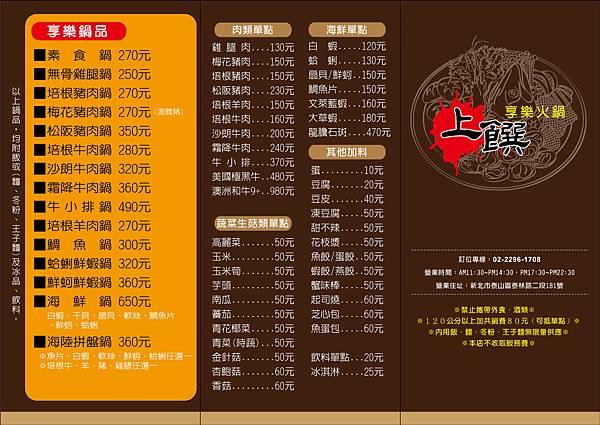 【泰山餐廳】上饌享樂火鍋-最高等級M9+和牛、龍蝦、巨大霸肉盤超大份量