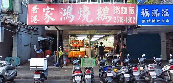 【台北美食】香港家鴻燒鵝-入口即化的燒鵝