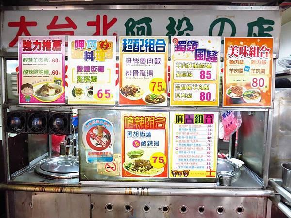 【桃園美食】大台北阿松的店-美味的雞魯飯一吃難忘