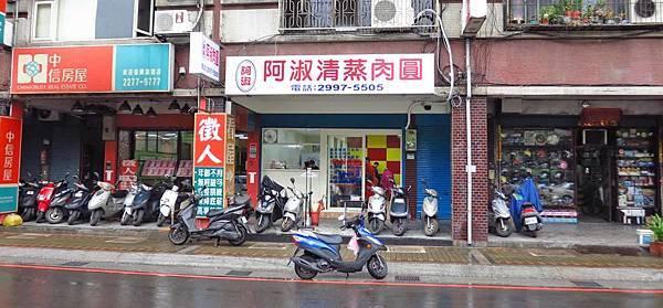 【新莊美食】阿淑清蒸肉圓-在地最受歡迎的肉圓店