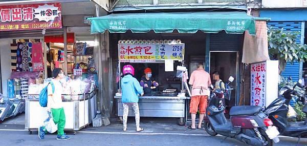 【板橋美食】水姑娘水煎包-板橋中正路275巷水煎包