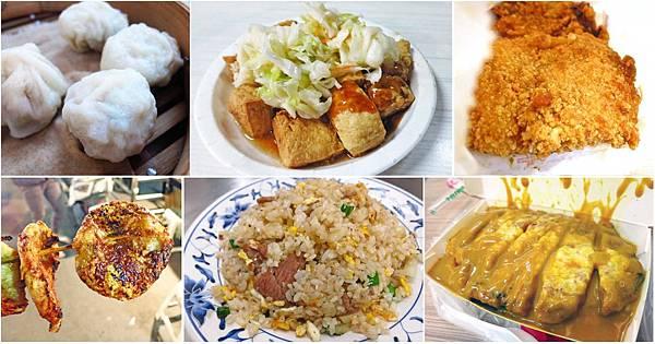 蘆洲在地推薦好吃的宵夜美食、排隊美食-懶人包