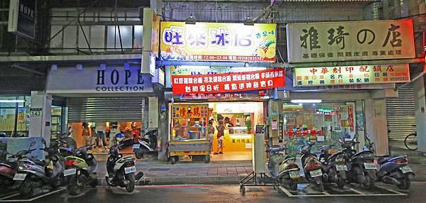 【蘆洲美食】古早味旺來冰店-1碗冰三種吃法的鳳梨冰