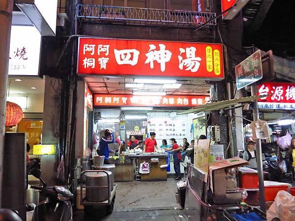【台北美食】阿桐阿寶四神湯-宵夜也能喝到的四神湯