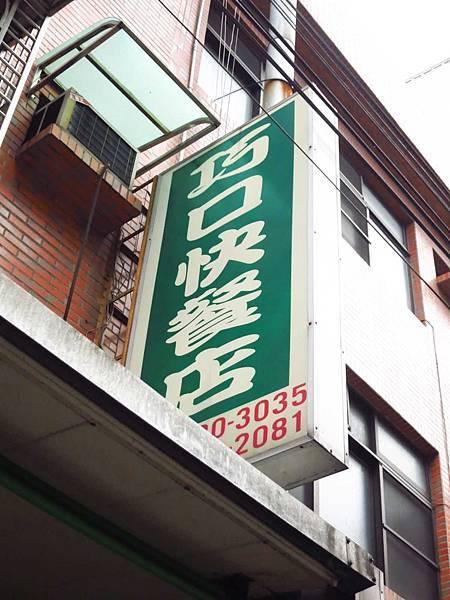 【桃園美食】巧口快餐店-要排半小時以上才能吃到的便當店