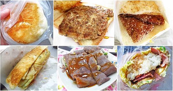 桃園在地人推薦好吃的早餐、早午餐、排隊美食-懶人包