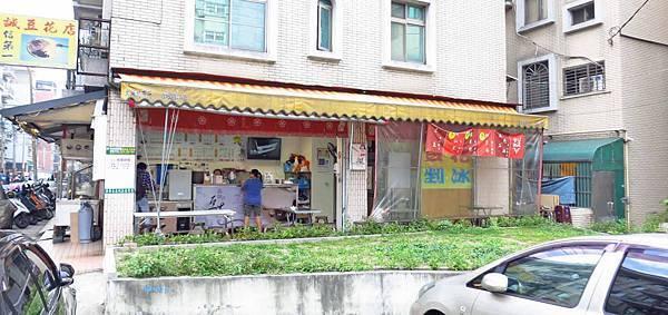 【桃園美食】品誠豆花店-附近學生最愛的豆花店