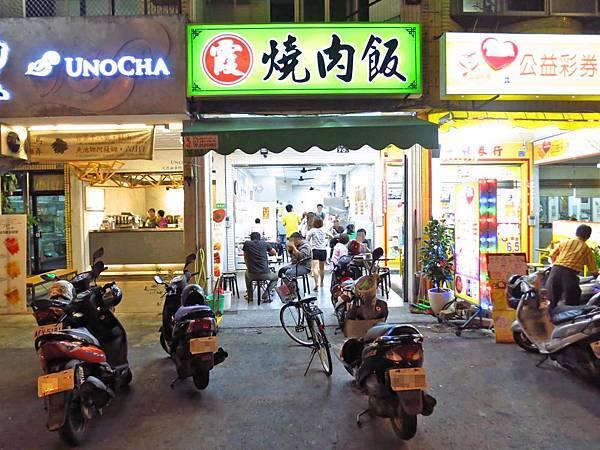 【高雄美食】阿霞燒肉飯-30年老店的知名燒肉飯