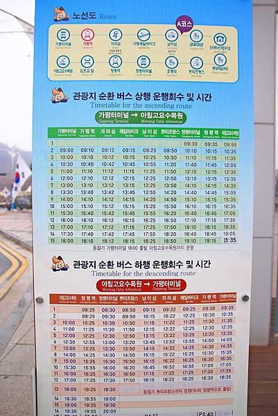 韓國南怡島,美麗半月形島嶼-附詳細地圖與交通方式資訊