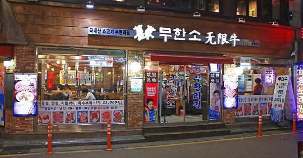 【韓國餐廳】新川站無限牛(무한소)-韓牛無限量吃到飽