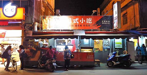 【羅東美食】廣徠日式小吃-便宜又大份量的日式料理餐廳