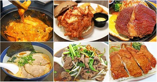 新莊在地推薦好吃的美食、小吃、餐廳-懶人包