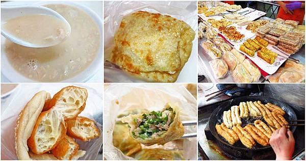 新莊在地推薦好吃的早餐美食、排隊小吃、餐廳-懶人包