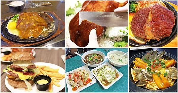 新莊在地推薦好吃的晚餐美食餐廳、排隊小吃-懶人包