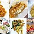 新莊在地推薦好吃的宵夜美食、排隊小吃、餐廳-懶人包
