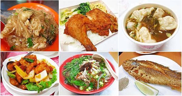 新莊在地推薦好吃的午餐美食、排隊小吃、餐廳-懶人包
