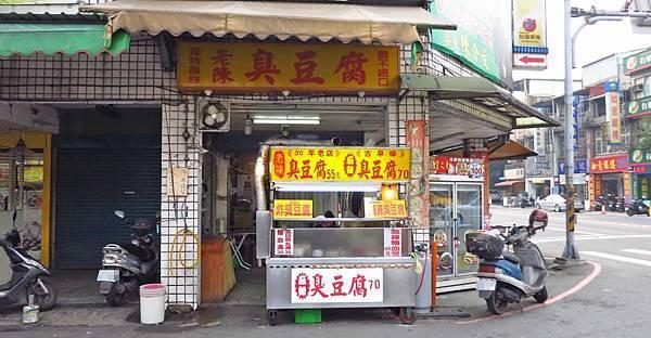 【桃園美食】老陳臭豆腐-開業超過50年的老店