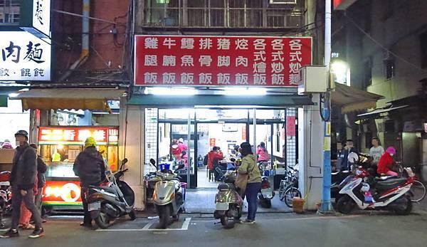【新莊美食】豪客快餐-在地超過20年的便當店