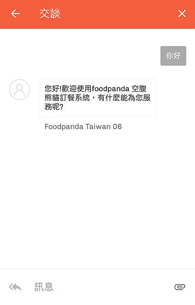 【外送服務】foodpanda空腹熊貓-辦公室揪團訂下午茶的好幫手