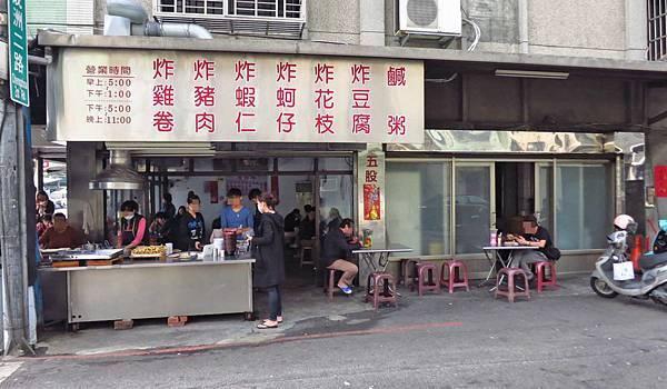 【五股美食】五股鹹粥小吃店-美味的鹹粥,宵夜的好選擇