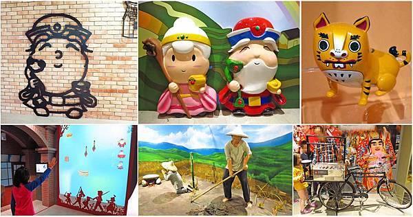【桃園旅遊】土地公文化館-免門票好玩的親子室內景點