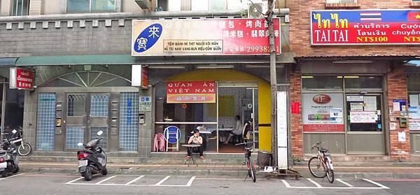 【新莊美食】化成路越南料理-道地越南人做的越南料理