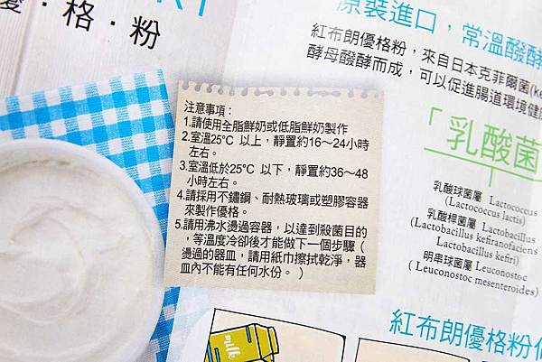 【宅配商品】紅布朗天然市集-不用優格機就能做優格!