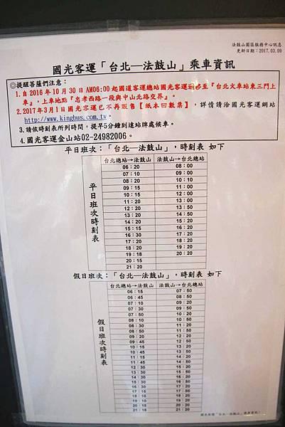 【台北旅遊】法鼓山祈願步道-滿山滿谷的杜鵑花