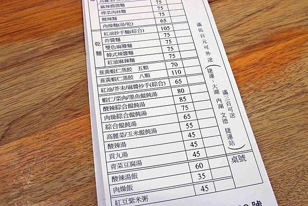 【內湖美食】雲謙徽餛飩-五種不同口味的餛飩