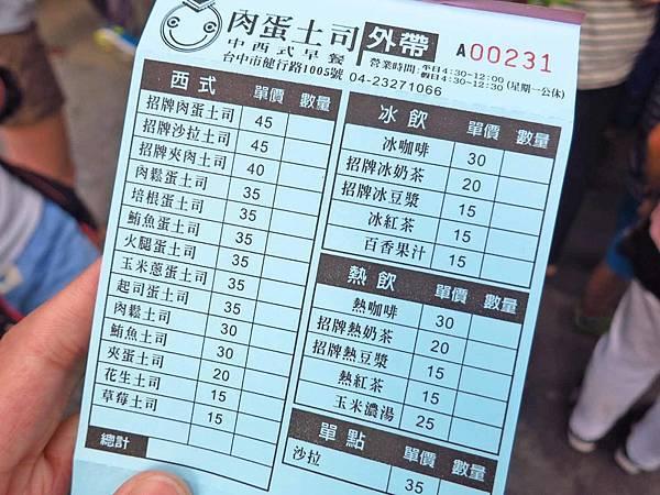 【台中美食】健行路肉蛋吐司-人山人海的傳奇名店