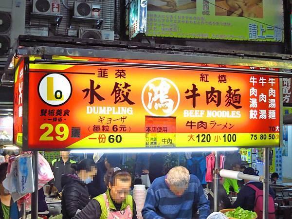 【台北美食】鴻水餃牛肉麵-日本觀光客的最愛
