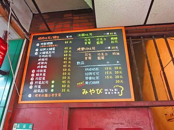 【蘆洲早餐】碳烤三明治-木炭烤的吐司-長安街