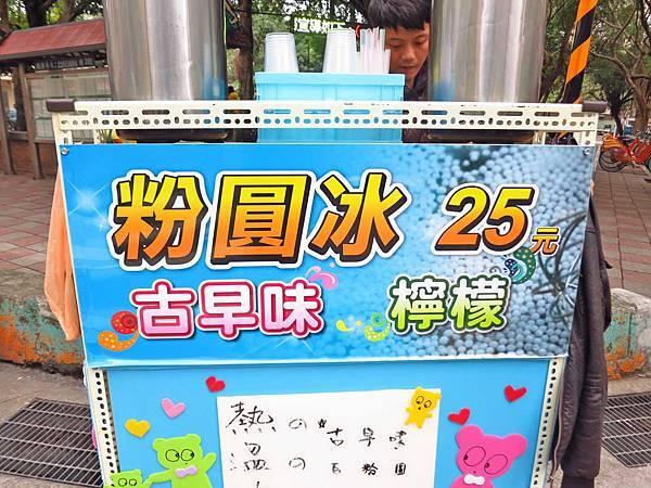 【蘆洲美食】永康公園粉圓冰-在地人極力推薦的粉圓