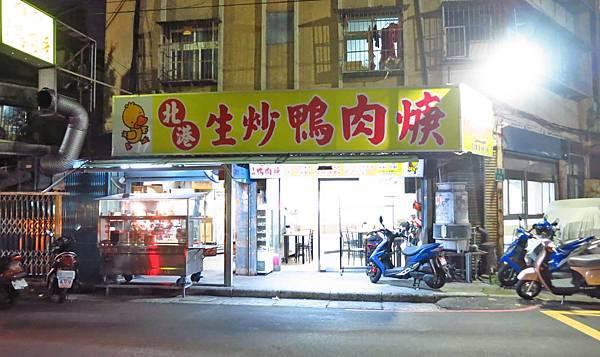 【三重美食】北港生炒鴨肉羹-不輸名店口味的生炒鴨肉羹