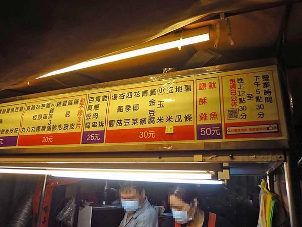 【三重美食】台灣真有味吳家鹹酥雞-25元雞排