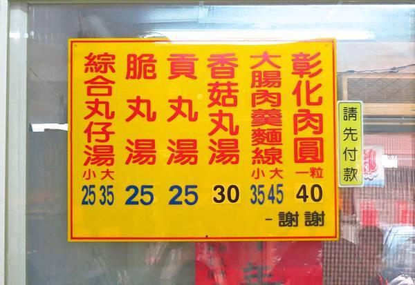 【桃園美食】檜溪彰化肉圓-超級軟Q排隊肉圓名店