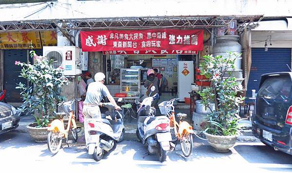 【桃園美食】美香飲食店-在地50年美味的湯圓老店